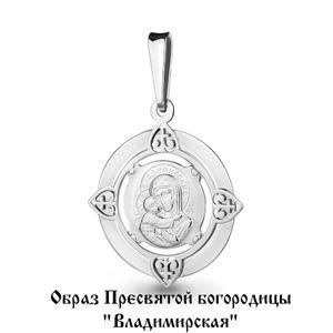 Икона серебро Владимирская